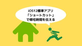iOS12標準アプリ「ショートカット」 で帰宅時間を伝える