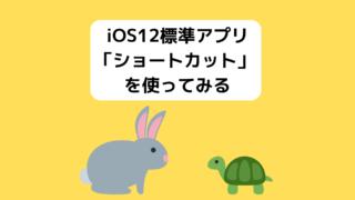iOS12標準アプリ「ショートカット」 を使ってみる