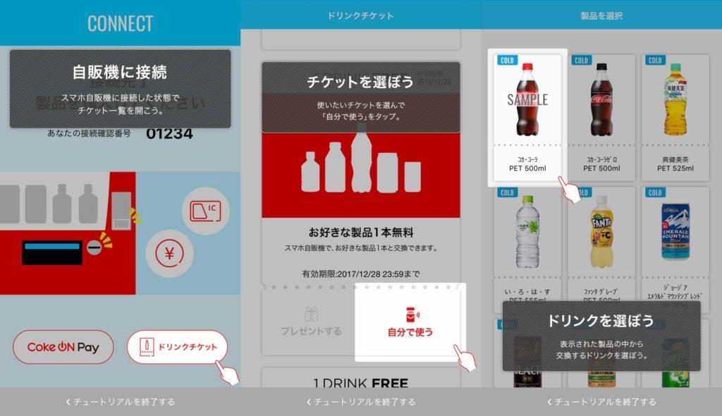 Coke Onドリンクチケット交換画面