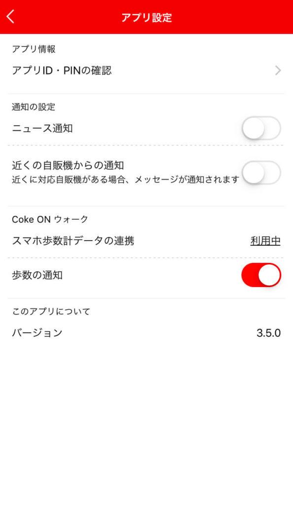 Coke Onおすすめ設定
