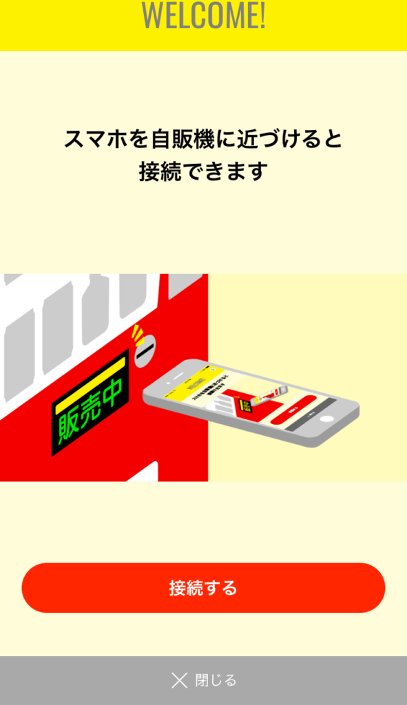 Coke On対応自販機との接続画面
