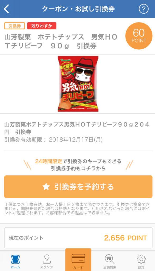 お試し引換券のオトク術山芳製菓