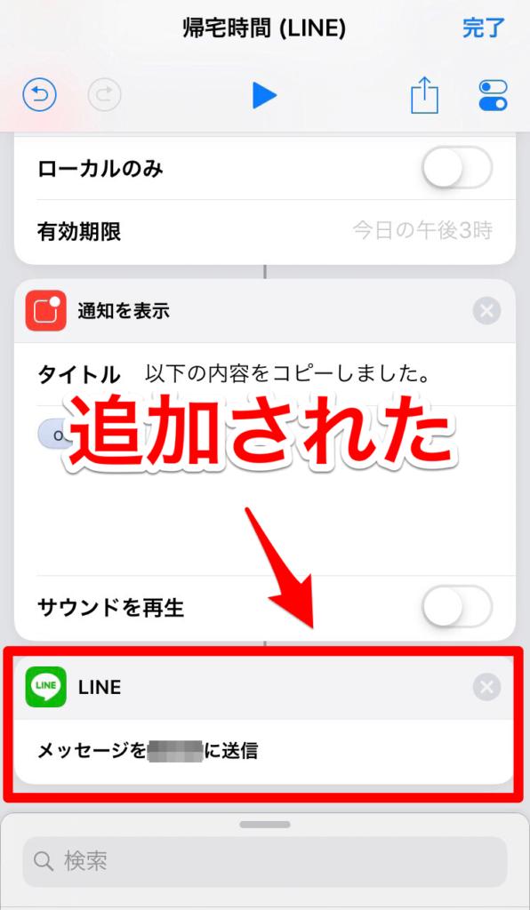 ショートカットアプリで帰宅時間を伝える記事でLINE追加