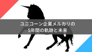 日本発のユニコーン企業メルカリの5年間の軌跡を辿ってみる