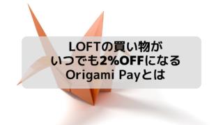 LOFTでOrigami Payアイキャッチ画像