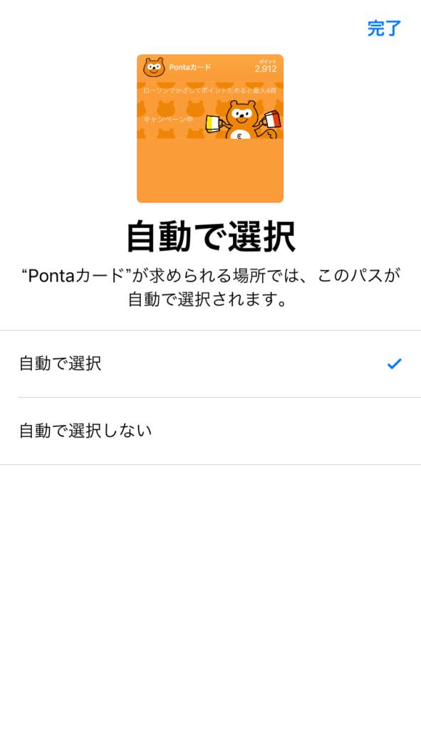 ponta-applepay_自動で選択
