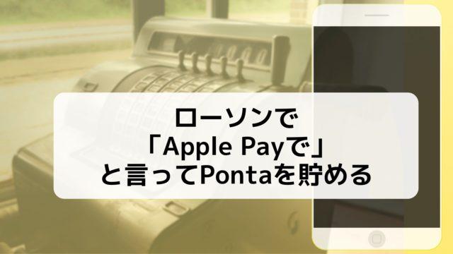 ローソンで 「Apple Payで」 と言ってPontaを貯めるのアイキャッチ画像