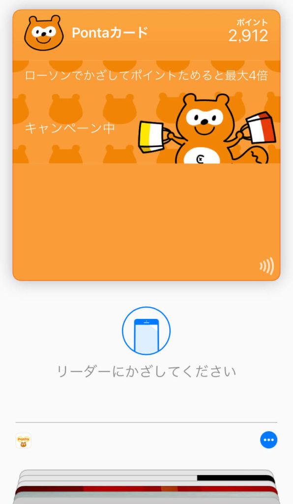 ponta-applepay_支払い