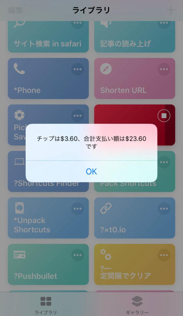 ショートカットアプリでチップ計算結果
