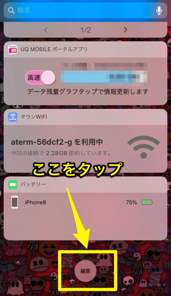 ショートカットアプリをウィジェットに追加する