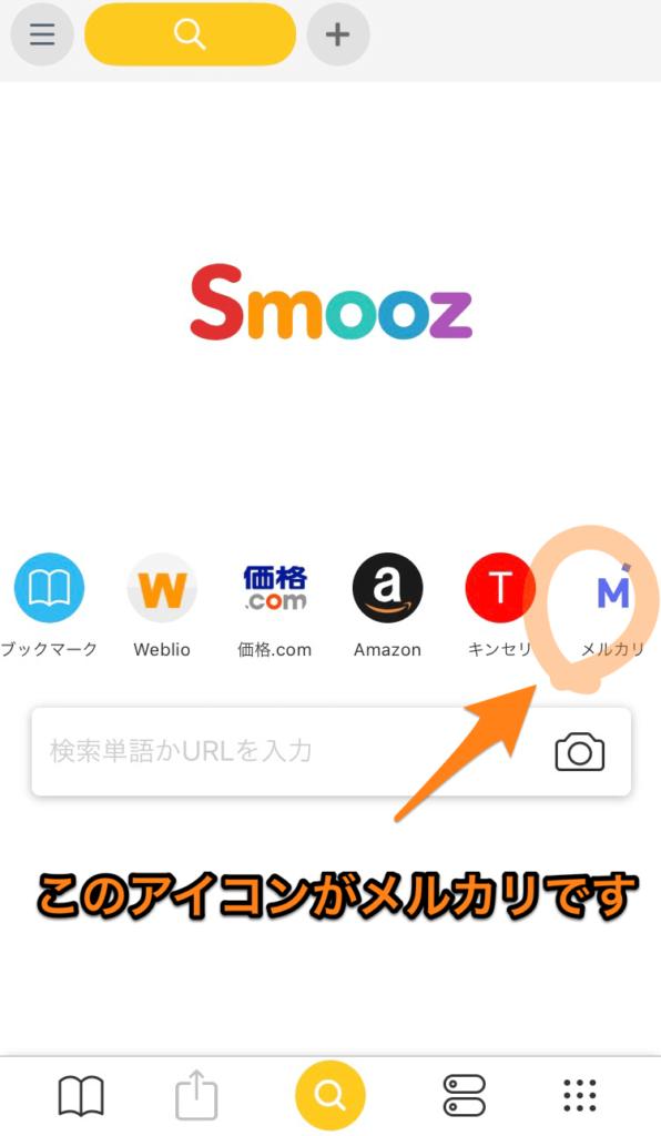 SmoozでメルカリURL検索アイコン並び替え