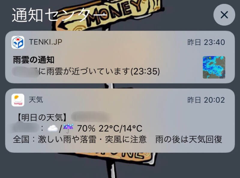Yahoo!天気通知画面
