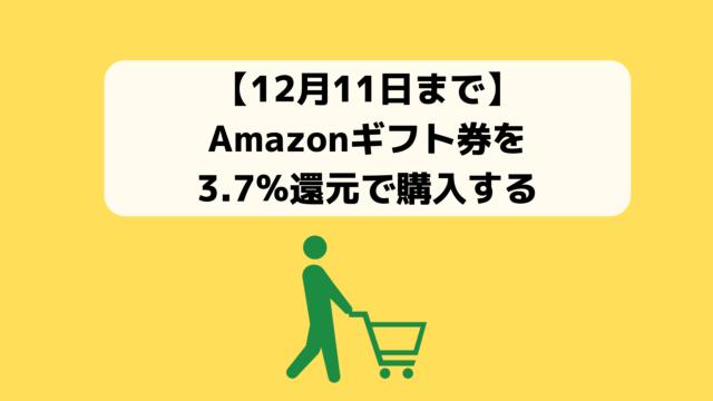 Amazonギフト券チャージキャンペーン