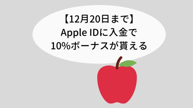 appleID_charge_10%