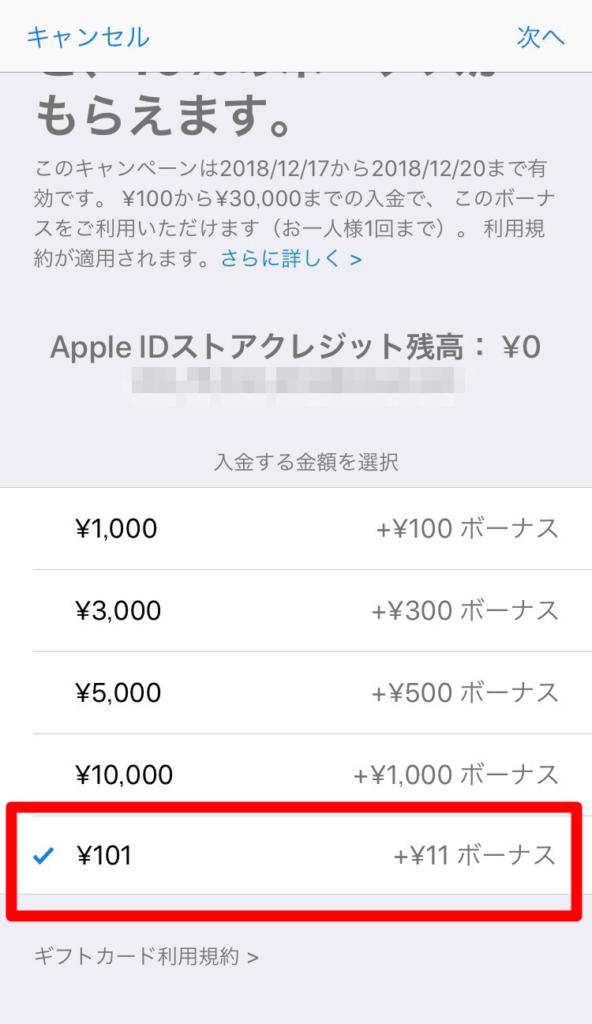 appleID_charge_10%_101yen