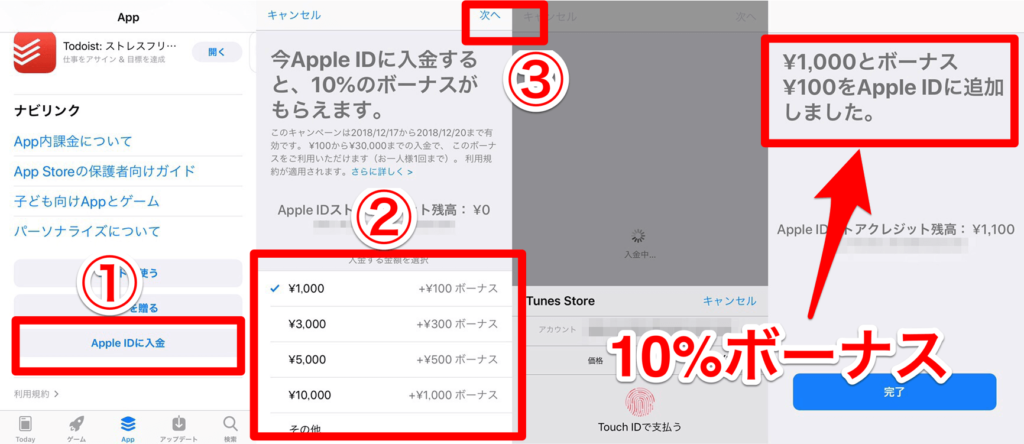 appleID_charge_10%_charge