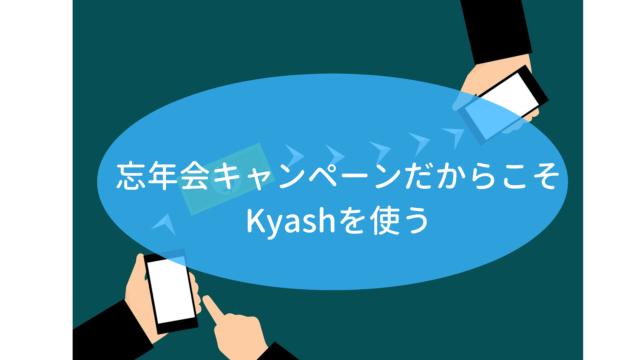 Kyash忘年会キャンペーン