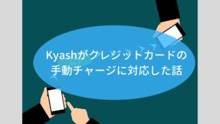 Kyashにクレジットカードで手動チャージ