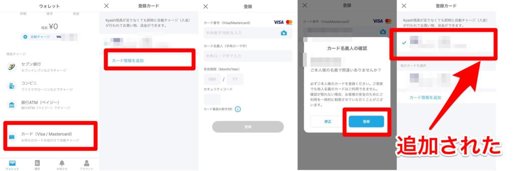 Kyashクレジットカード登録