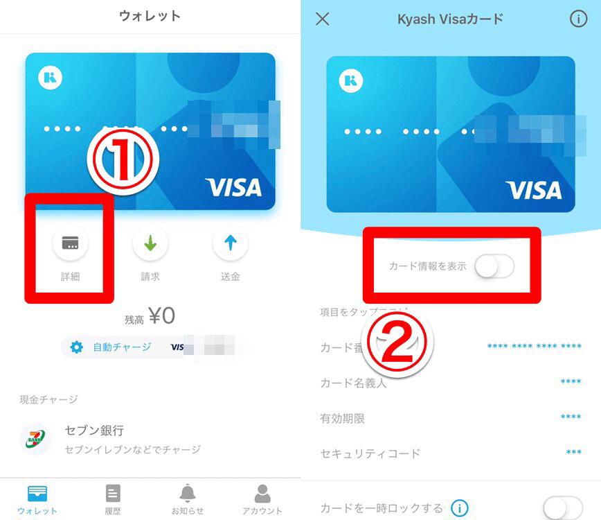 Kyashカード番号非表示