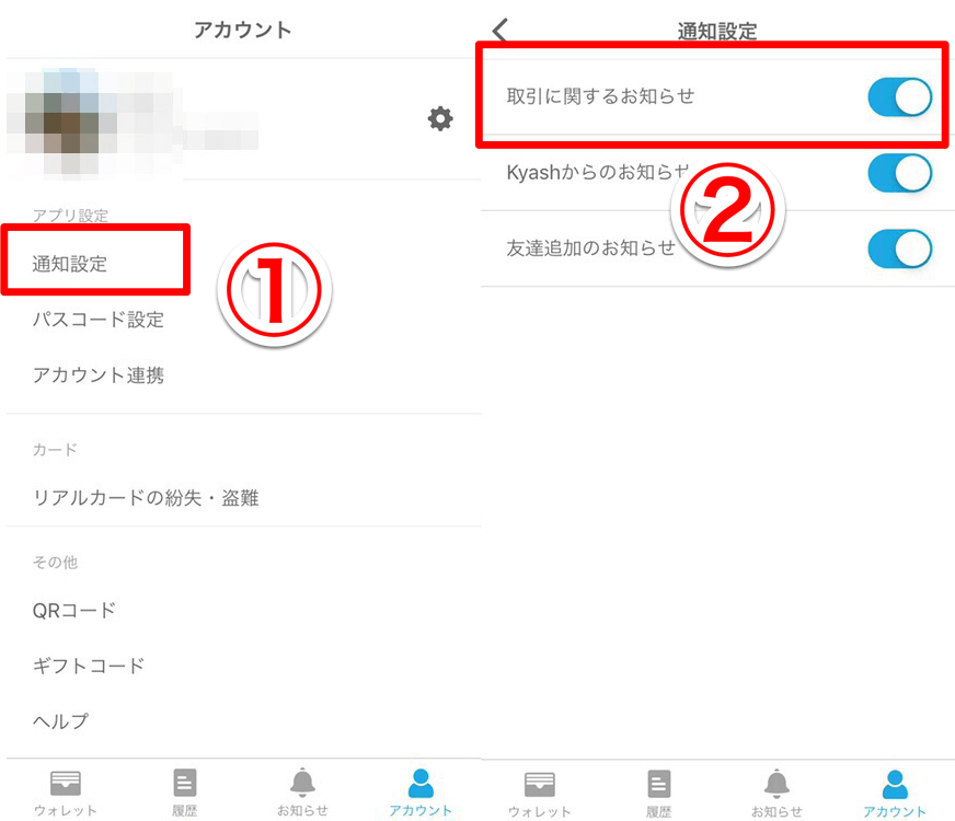 Kyashアプリ通知
