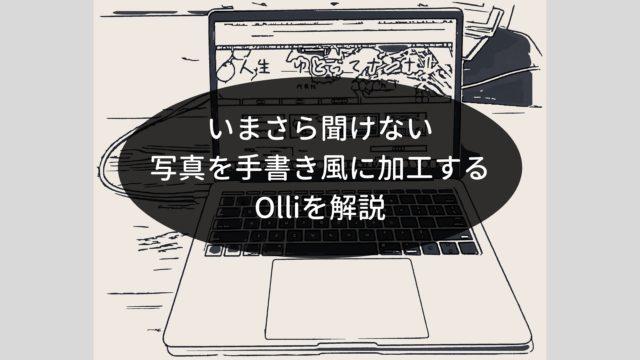 olli_eye