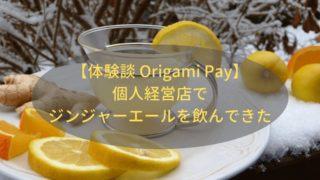 Origami Payを個人経営店で利用