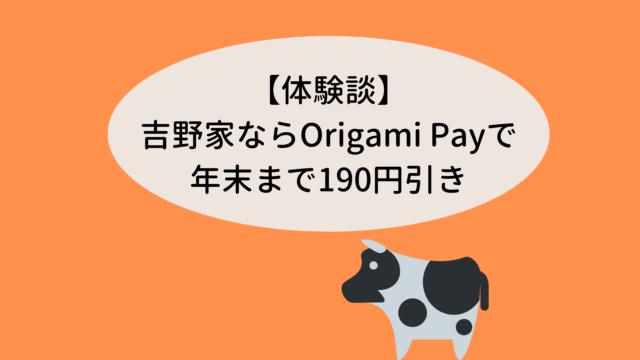 吉野家でOrigami Payを使うと190円引き