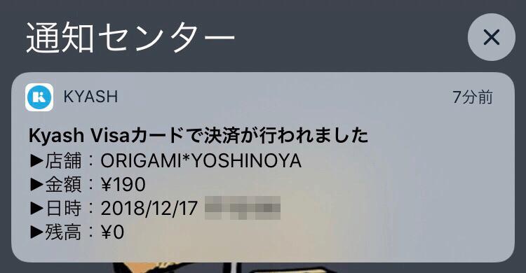 吉野家でOrigami Payを使うと190円引きKyash