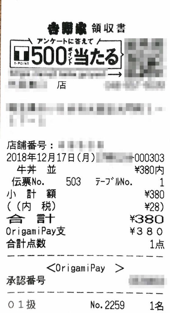 吉野家でOrigami Payを使うと190円引き紙レシート