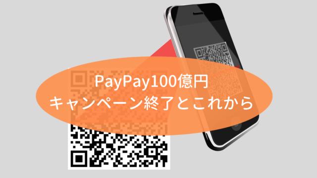 PayPay100億円キャンペーン終了