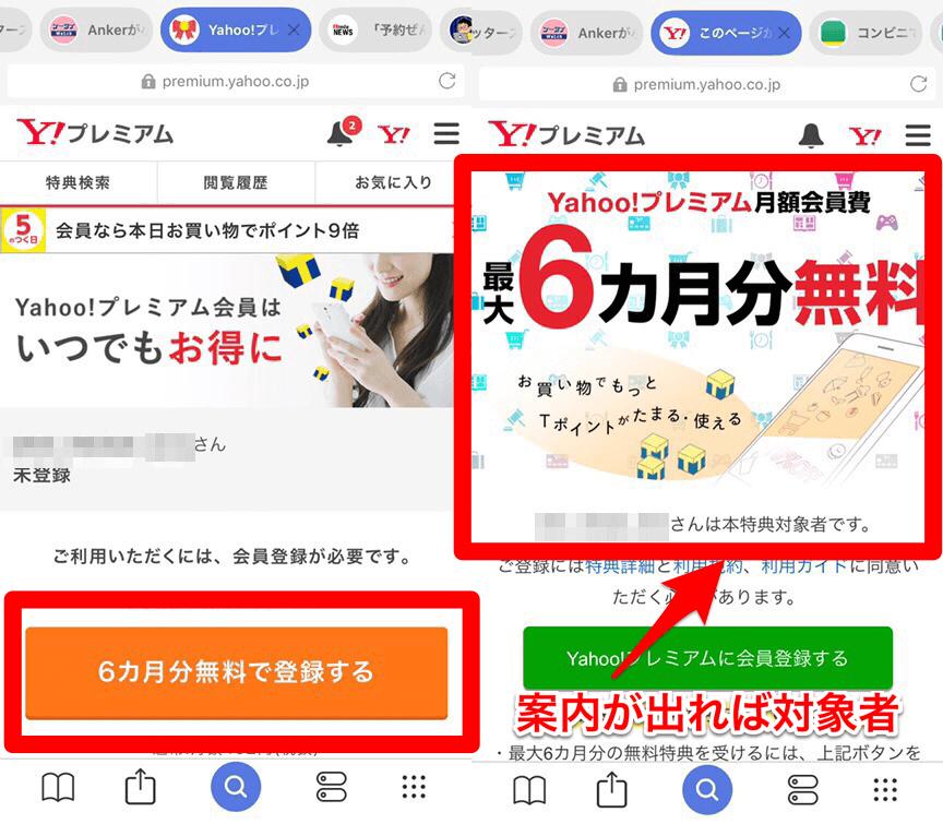 PayPay支払準備Yahoo!プレミアム加入対象者確認