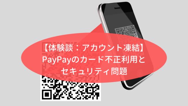 PayPayカード不正利用