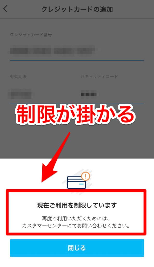 PayPayカード不正利用で登録制限