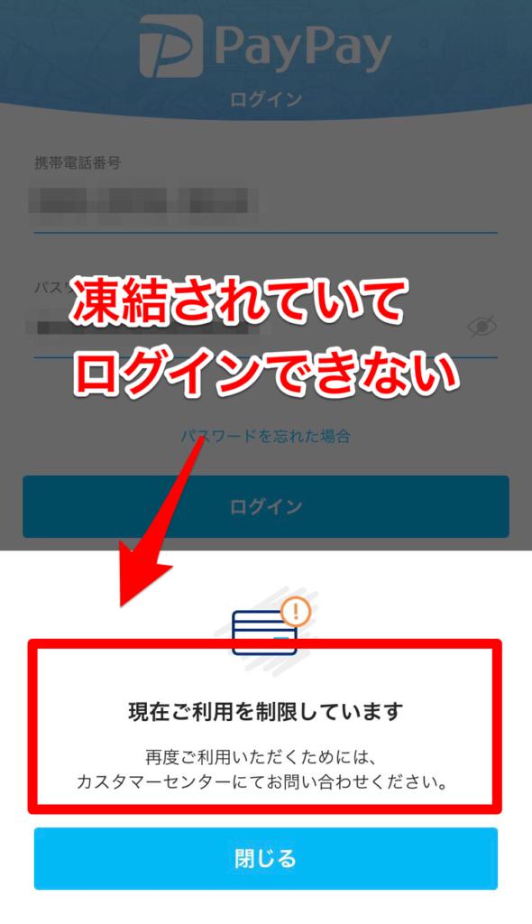 PayPayカード不正利用でアカウント凍結