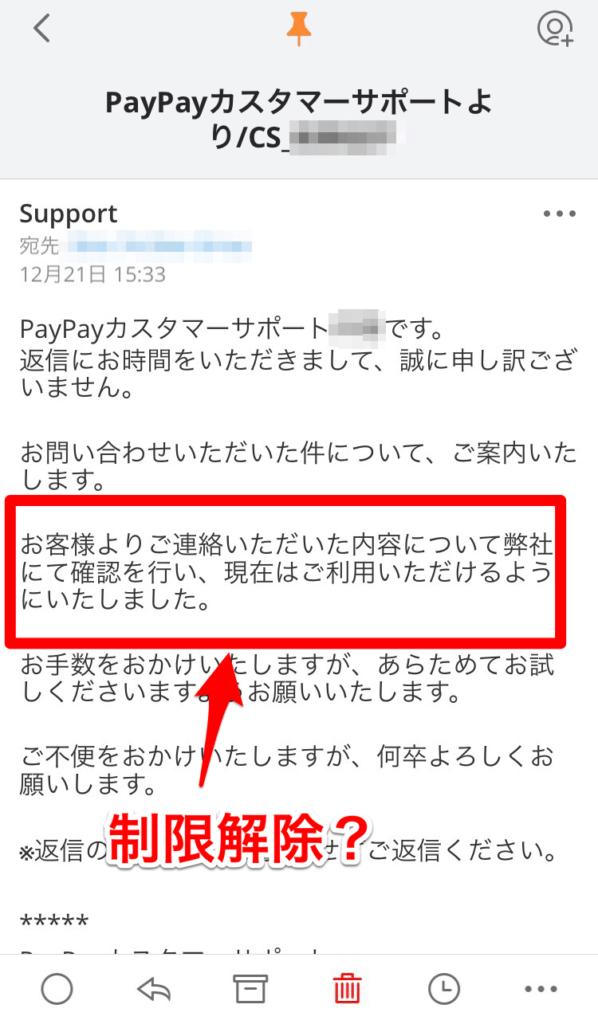 PayPay問い合わせフォームからのメール
