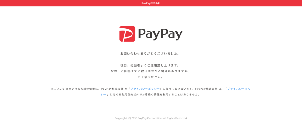 PayPay問い合わせフォーム回答後
