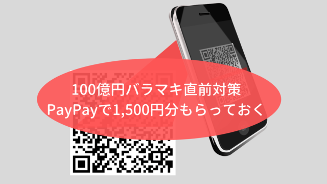 PayPay100億バラマキアイキャッチ画像