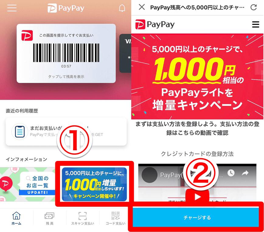 PayPay100億バラマキ5000円チャージ1