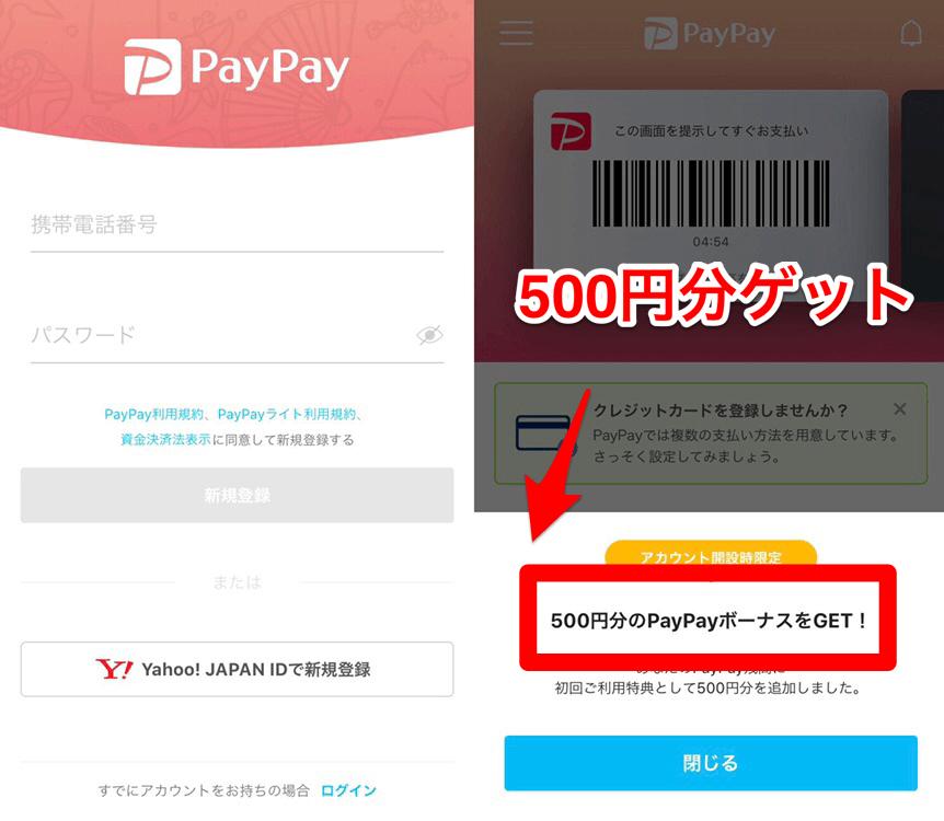 PayPay100億バラマキインストール