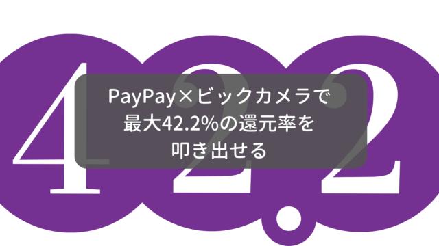 PayPay×ビックカメラで最大42.2%の還元率