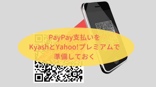 PayPay支払準備