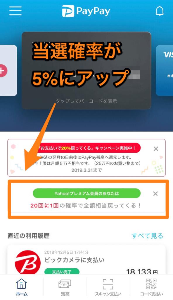PayPay支払準備Yahoo!プレミアム加入で確率アップ