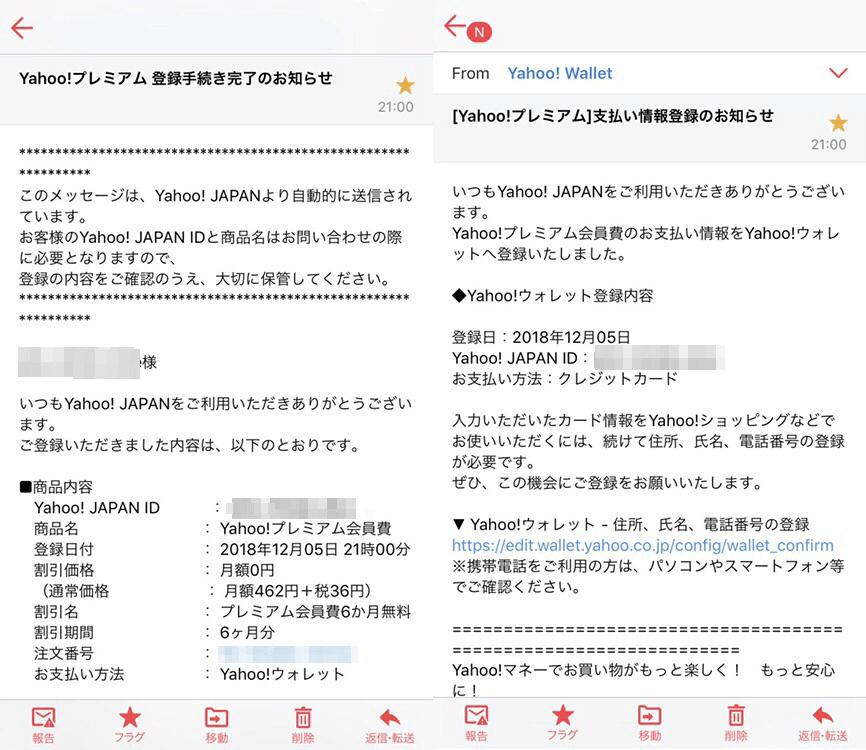 PayPay支払準備Yahoo!プレミアム加入メール