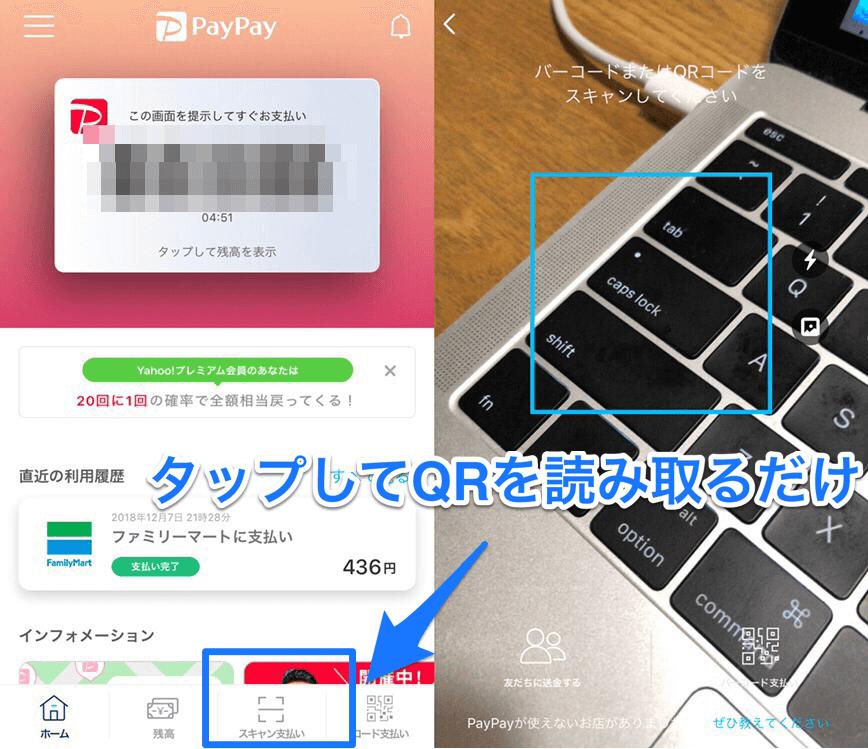 PayPayユーザースキャン