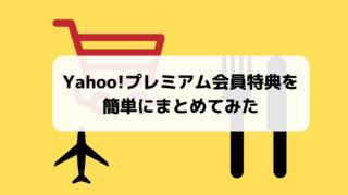 Yahoo!プレミアム