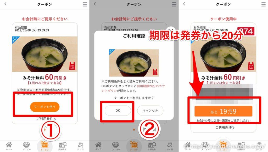 吉野家アプリでクーポン発券