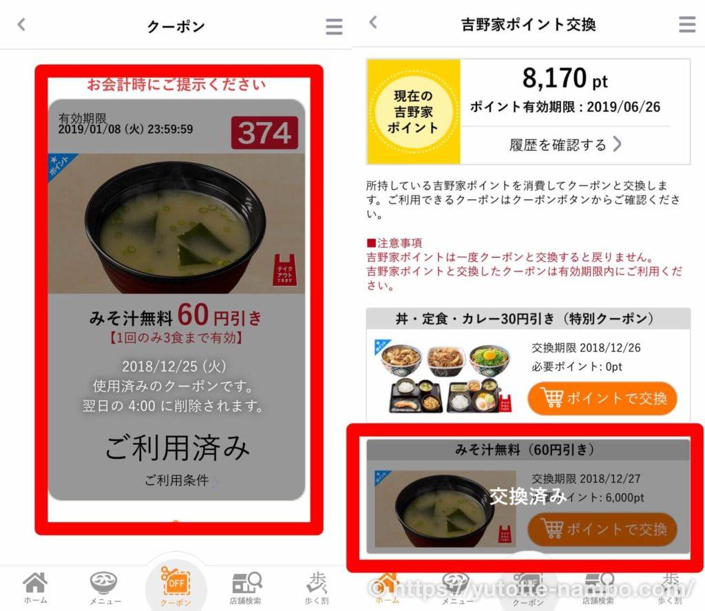 吉野家アプリで使用済みクーポン