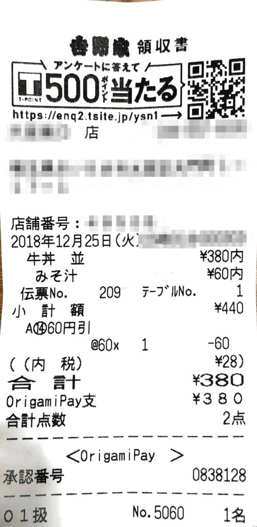 吉野家アプリ紙レシート