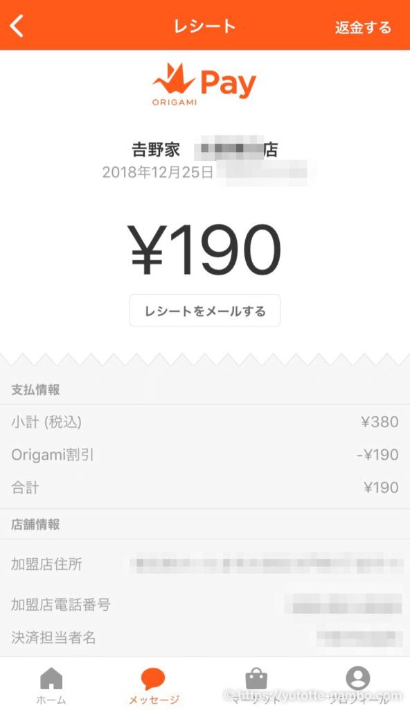 吉野家アプリ電子レシート